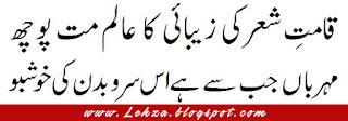 Qaamat-e-Sheer Ki Zaybayi Ka Aalam Mat Poch  Mehrohan Jab Sy Hai Us Sar-o-Badan Ki Khushbo