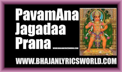 PavamAna Jagadaa Prana