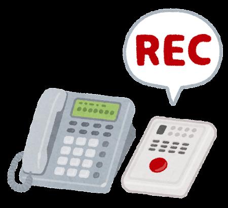 通話録音装置のイラスト
