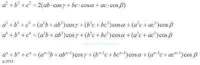 Теорема косинусов в общем виде. Теорема косинусов для треугольника в многомерном пространстве. Математика для блондинок.