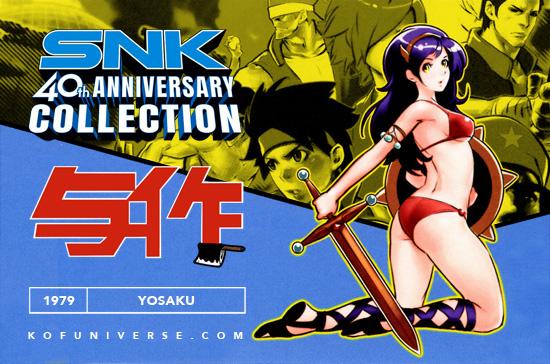 https://www.kofuniverse.com/2010/07/yosaku-1979.html