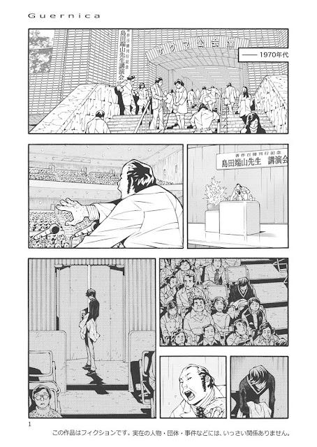 マンガ『ゲルニカ』の第1ページ画像