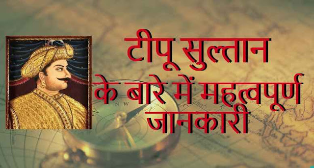 Important Information about Tipu Sultan
