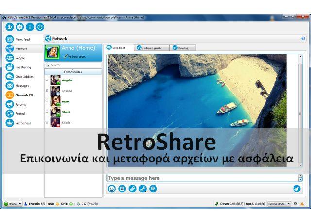 Δωρεάν πρόγραμμα για επικοινωνία και ανταλλαγή αρχείων με ασφάλεια