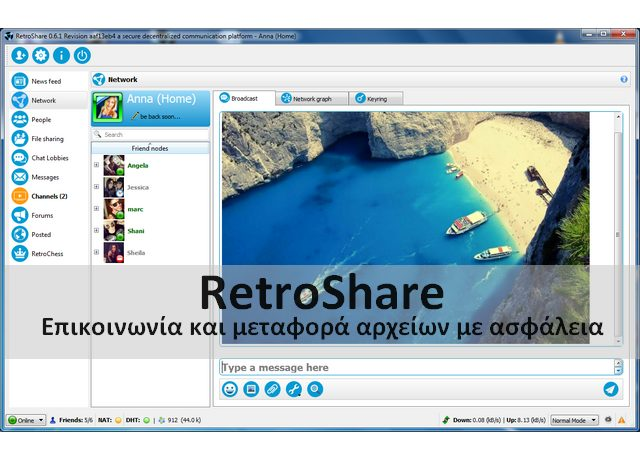 Retroshare 0.6.5 - Ανταλλάξτε μηνύματα και αρχεία με ασφάλεια