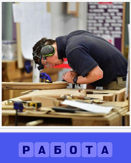 еще 460 слов мужчина работает в мастерской 5 уровень