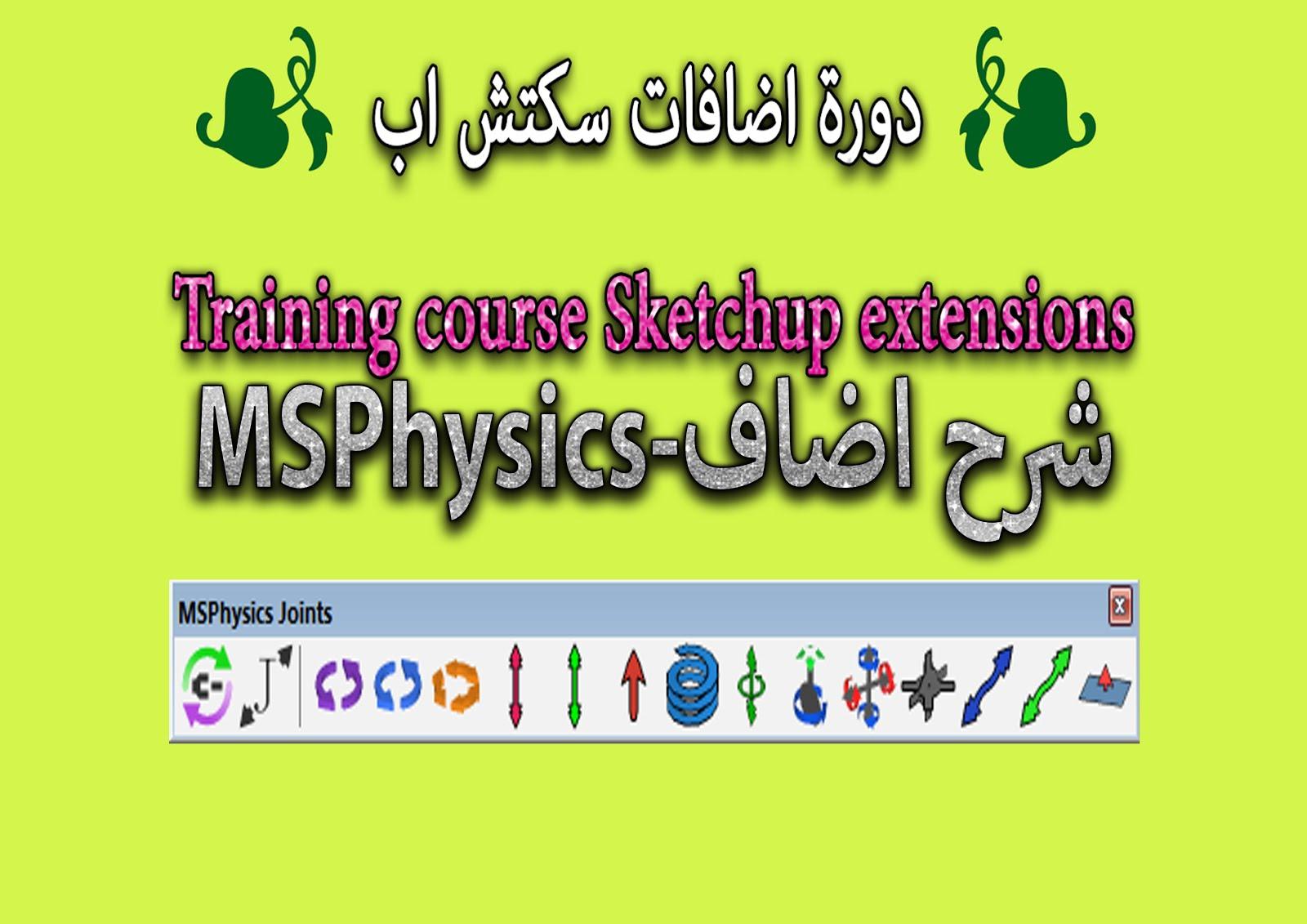 درس رقم 9 شرح اضافات سكتش اب شرح اضافه Training Course Sketchup Extensions Msphysics