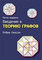 книга Робина Дж. Уилсона «Введение в теорию графов» (5-е издание) - читайте о книге в моем блоге