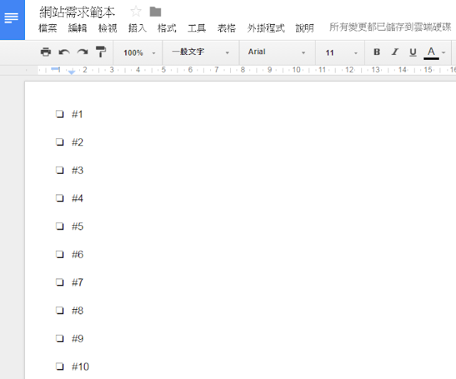 google-doc-to-do-list-1-用 Google 文件與客戶協作,處理待辦事項流程心得