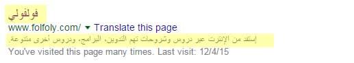 كيف تبدو فولفولي في جوجل