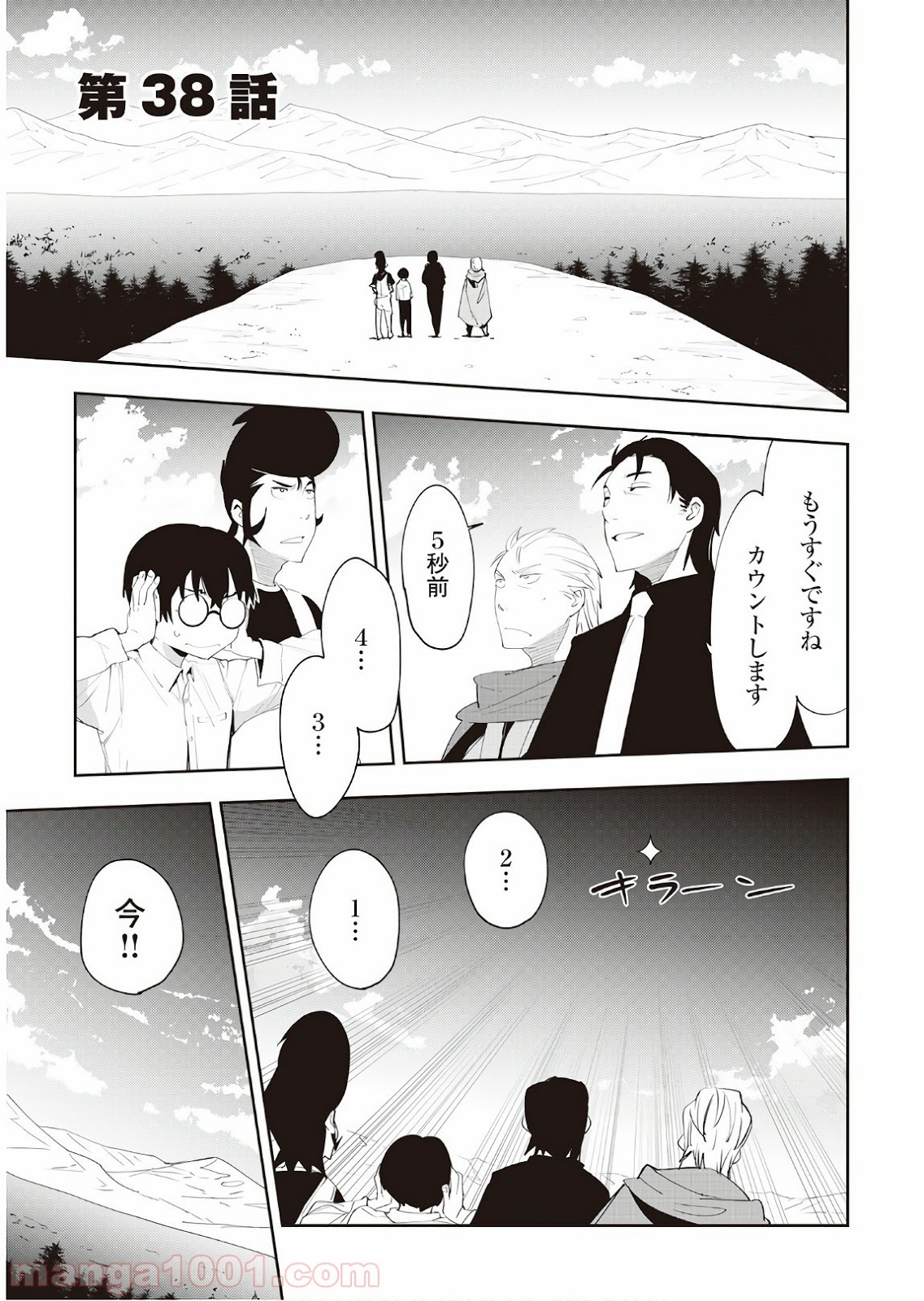 地方騎士ハンスの受難 - Raw 【第38話】 - Manga1001.com