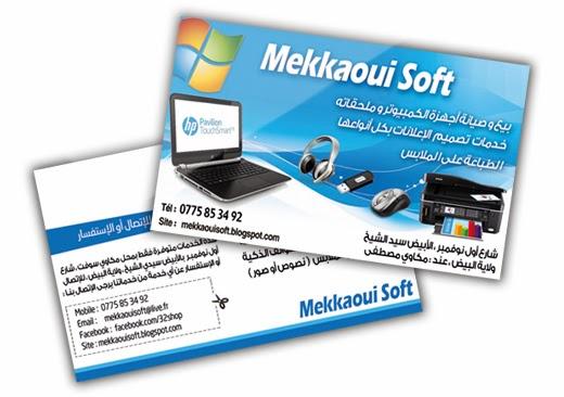 mekkaoui soft carte visite