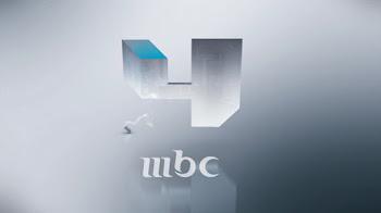 بث مباشر قناة MBC 4