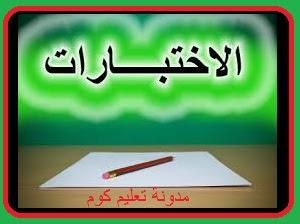 نماذج اختبارات الفصل الأول/سنة أولى ابتدائي/الجيل الثاني/مادة التربية الاسلامية.