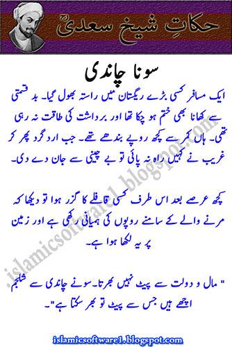 seerah of prophet muhammad pdf in urdu