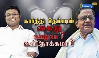 8Thisai | Karti Chidambaram Arrested | INX Media Case