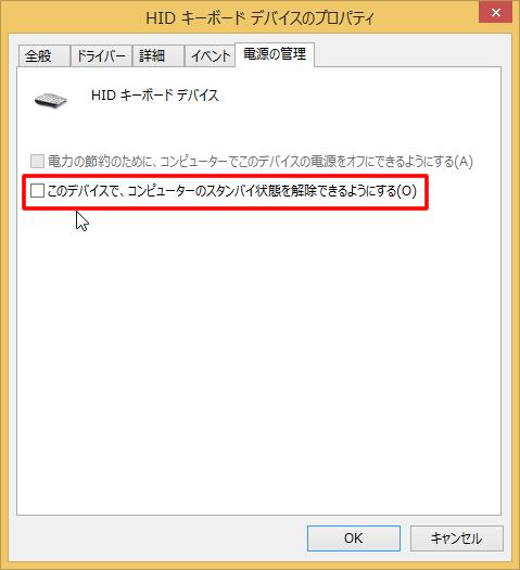 Windows 8.1のアップデート後 -7