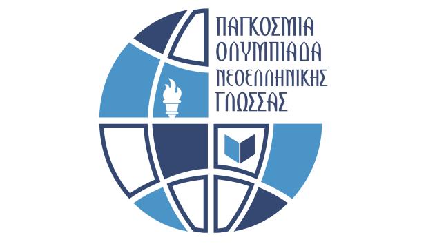 Παγκόσμια Ολυμπιάδα Νεοελληνικής Γλώσσας από την Ποντιακή Νεολαία