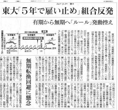 一人の例外もなく    動労千葉は8月30日、JR千葉鉄道サービス(CTS)と団体交渉を行い、無期雇用転換に関する面接結果の開示を求め、今年度前期分(約90名)全員の無期雇用転換を確認しました。当然の結果とはいえ、一人の例外もなく無期転換をかちとったことは非常に大きな勝利です。   10月から後期分(10月~3月に入社した契約・パート社員)の無期転換手続きが始まります(10月に書類申請、11月に面談、来年1月に判定結果通知)。CTSは、希望者全員を、無条件で無期雇用とせよ。   東大では「8千人雇い止め」の攻撃    多くの会社で、労働契約法の「5年ルール」を逆手に取り、無期転換を逃れるために満5年を迎える前に雇い止めをする動きが広がっています。   例えば東京大学では、特任教員や看護師・医療技術職員など2694人と、パートの教職員など約5300人の非常勤職員がいる。あわせて約8000人のほとんどに、2018年4月以降は「無期雇用職員」への転換を申し込む権利が発生するはずでした。しかし、東大は労働契約法を無視し、勝手に独自のルールを設定して、大半の有期雇用教職員を雇い止めにしようとしています。全国のあらゆる職場で、この「5年雇い止め」との闘いが起こっています。