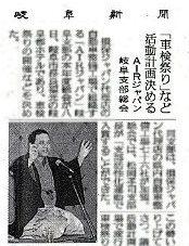 三遊亭楽春の講演会活動が注目されて新聞に記事が掲載されました。