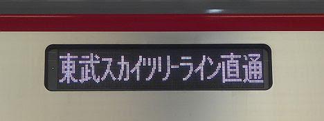 東武伊勢崎線 東京メトロ日比谷線直通 普通 中目黒行き8 70000系(2017.7.7デビュー)