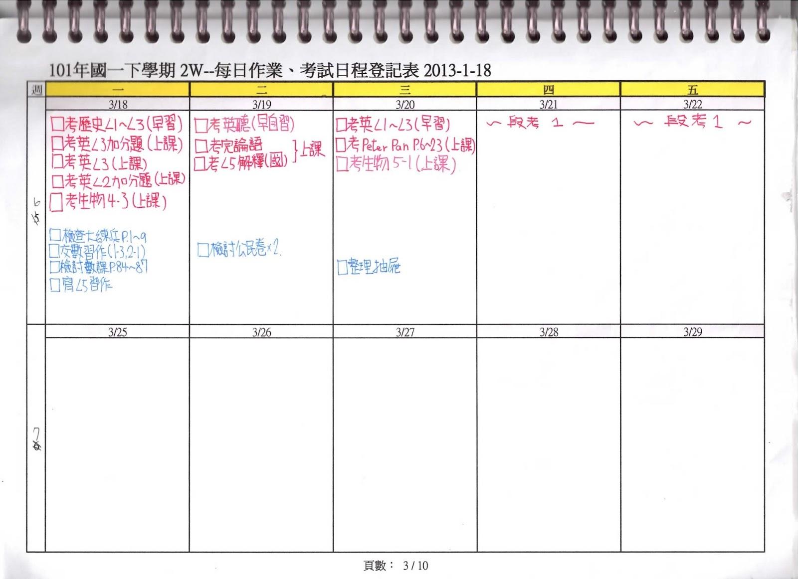 75 讀書會: 2013-3-15(五) 功課