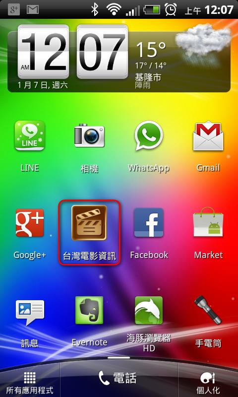臺灣電影資訊 2016.12.09 - 手機電影場次查詢及網路訂票 [Android/iOS] - 阿榮福利味 - 免費軟體下載