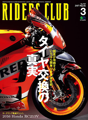 [雑誌] RIDERS CLUB 2017年03月号 No.515 Raw Download