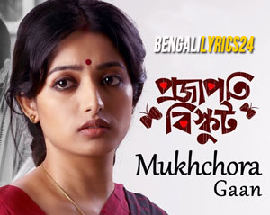 Mukhchora Gaan Lyrics - Projapoti Biskut,  Shilpa Rao