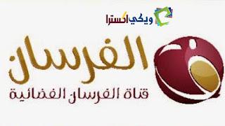 تردد قناة الفرسان الجديد نايل سات Alfursan 2018