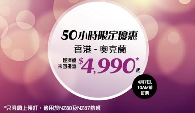 限時50小時!【新西蘭航空】香港 直飛 奧克蘭 來回$4990起,5月至6月出發。
