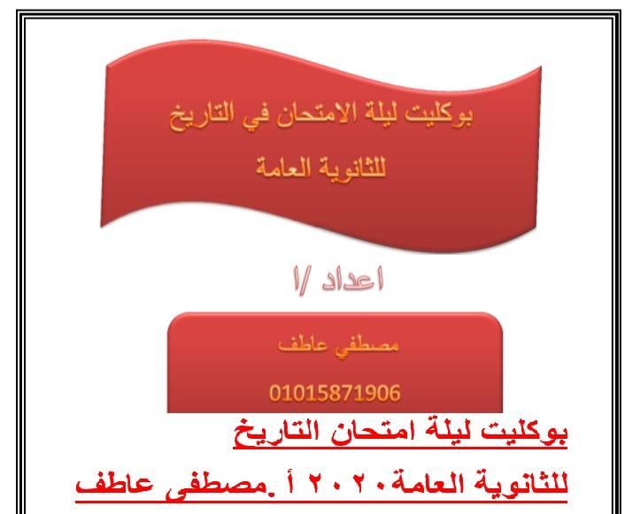 بوكليت ليلة امتحان التاريخ للثانوية العامة 2020 أ. مصطفى عاطف