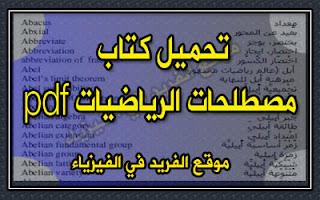 مصطلحات الرياضيات باللغة الإنجليزية pdf برابط مباشر، مصطلحات ومعاني الرياضيات باللغة العربي والإنجليزية بروابط مباشرة