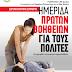 Ημερίδα Πρώτων Βοηθειών στην Τρίπολη