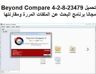 تحميل Beyond Compare 4-2-8-23479 مجانا برنامج البحث عن الملفات المررة ومقارنتها