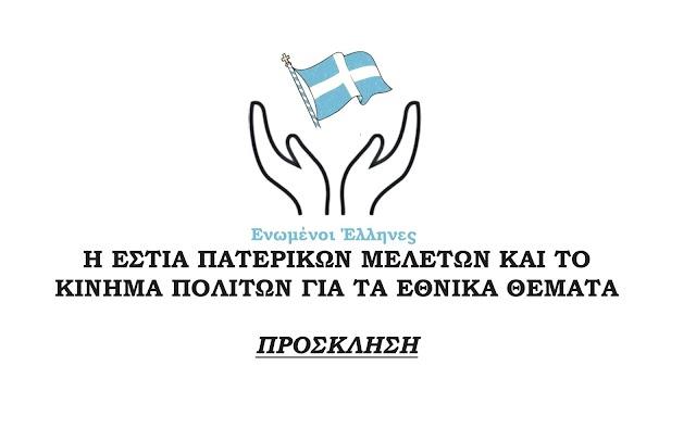 Ενωμένοι Έλληνες - Πρόσκληση