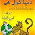 Free Download Urdu Book Dunya goal hai by Ibne Insha
