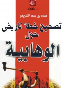 حمل تصحيح خطأ تاريخي حول الوهابية - محمد بن سعد الشويعر pdf