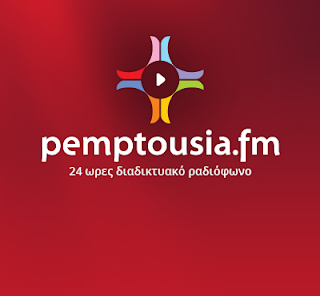 http://www.pemptousia.gr/wp-content/themes/pem_gr_new/web_radio_play.php