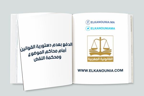 الدفع بعدم دستورية القوانين أمام محاكم الموضوع ومحكمة النقض