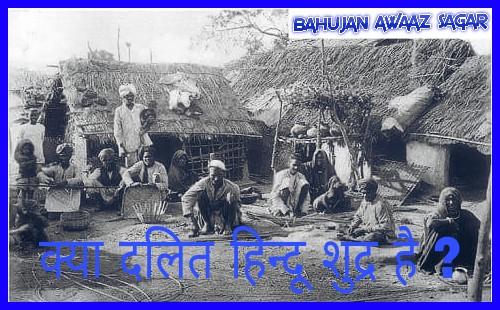 Dalit Hindu Shudra