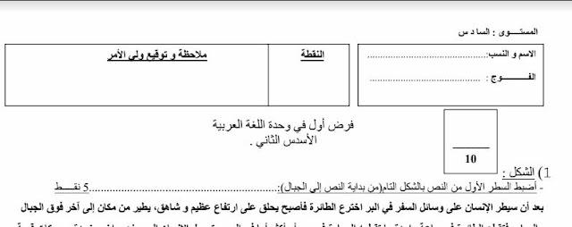 فرض اللغة العربية المستوى السادس ابتدائي المرحلة الثالثة  النموذج 3