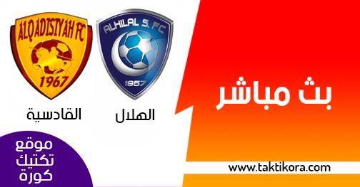 مشاهدة مباراة الهلال والقادسية بث مباشر في الدوري السعودي