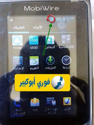 فك شفرة مكن موبي وير 3 تاتش فرجن V06A طباعة فوري 3G واي فاي