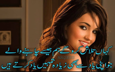 Romantic Poetry | Urdu Poetry | Shayari | 2 Lines Urdu Poetry | poetry Pics | Urdu Poetry World,Urdu Poetry,Sad Poetry,Urdu Sad Poetry,Romantic poetry,Urdu Love Poetry,Poetry In Urdu,2 Lines Poetry,Iqbal Poetry,Famous Poetry,2 line Urdu poetry,Urdu Poetry,Poetry In Urdu,Urdu Poetry Images,Urdu Poetry sms,urdu poetry love,urdu poetry sad,urdu poetry download,sad poetry about life in urdu