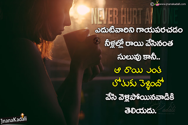 best famous relationship quotes, relationship importance quotes in telugu, don't hurt anyone quotes in telugu