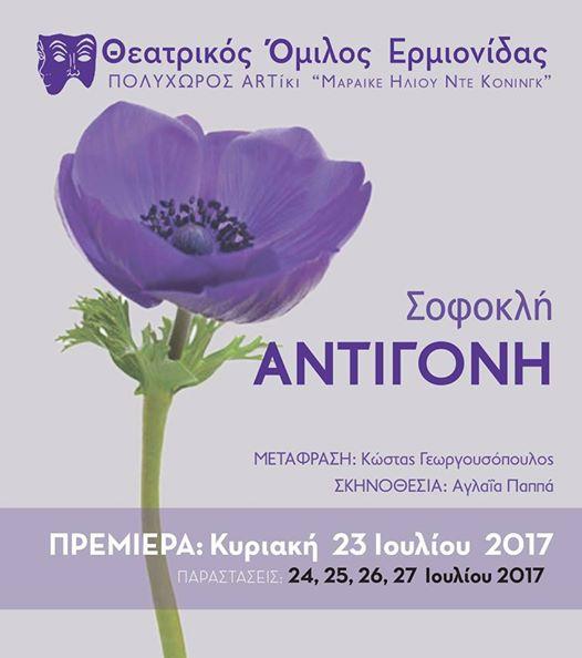 """""""Αντιγόνη"""" του Σοφοκλή από τον Θεατρικό Όμιλο Ερμιονίδας μέχρι τις 27 Ιουλίου"""