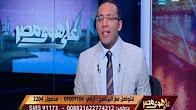 برنامج على هوى مصر حلقة الخميس 29-12-2016