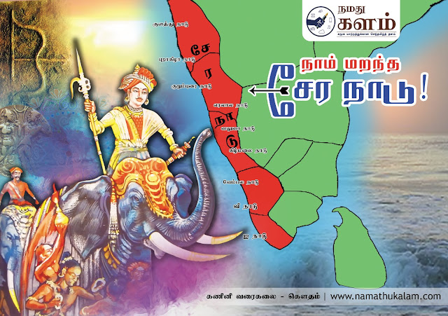 Chera Nation - The lost Tamil country