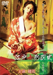 Edo Jokeibatsushi (2007)